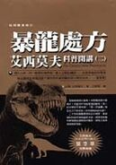 A tyrannosaurus ch