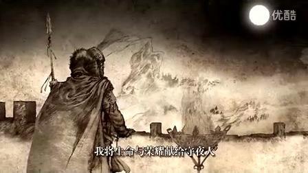 权力的游戏:维斯特洛往事【四】(讲述者:莫尔蒙)