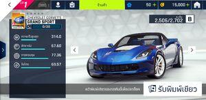 A9 Corvette Grand Sport (Stock)