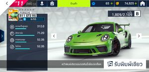 911 GT3 RS (991.2) Stock