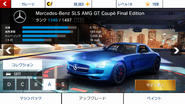 Mercedes-Benz SLS AMG GT Coupe Final Edition base stats