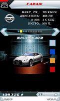 Nissan gtr asphalt 4