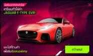 Jaguar F-Type SVR Car hunt Splash Screen