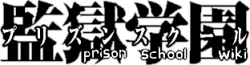 Prisonschool wiki-wordmark