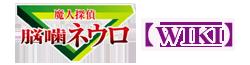 Neuro Nogami wiki