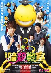 Ansatsu Live Movie Poster