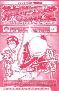 Korosensei vs Kusuo Saiki