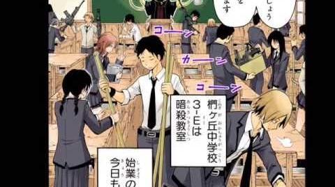 VOMIC 暗殺教室 (1)
