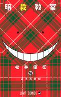 Ansatsu016