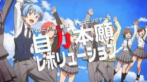 アニメ『暗殺教室』Newオープニングテーマ「自力本願レボリューション」 TVCM
