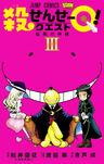 Koro Sensei Q volume 3