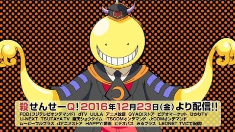 【暗殺教室】殺せんせーQ! 2016年12月23日(金)から配信開始!