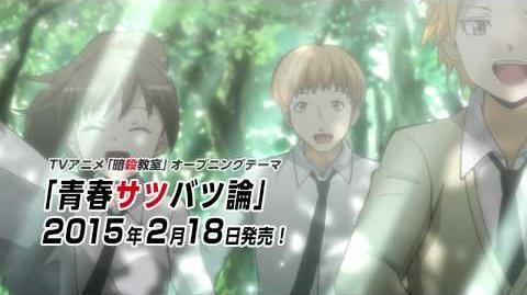 アニメ『暗殺教室』オープニングテーマ「青春サツバツ論」 TVCM