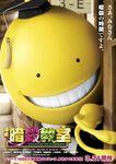 Ansatsu Live Movie 1st Visual