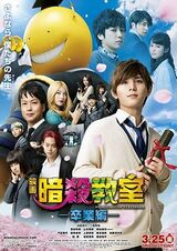 Assassination Classroom: Graduaction (live-action)