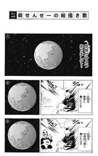 Korosensei's Drawing Song