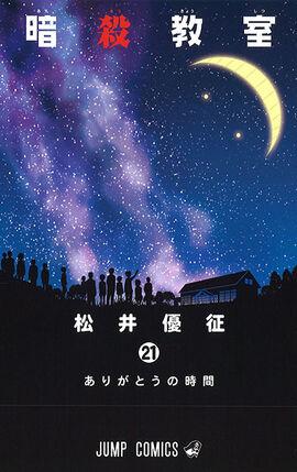 Vol 21 (final cover)