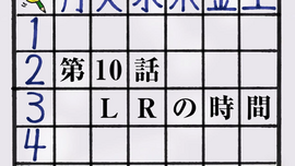 Episode10title