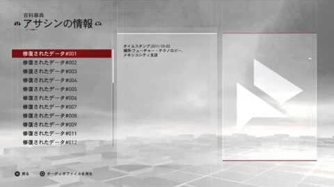 Assassin's Creed® Syndicate 修復されたデータ 001