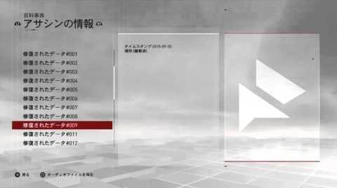 Assassin's Creed® Syndicate 修復されたデータNo009
