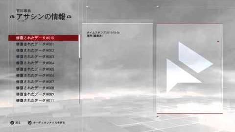 Assassin's Creed® Syndicate 修復されたデータNo010
