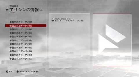 Assassin's Creed® Syndicate 修復されたデータNo002