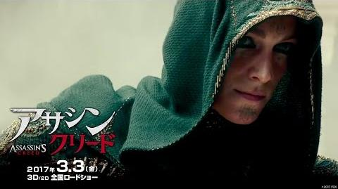 映画「アサシン クリード」予告B