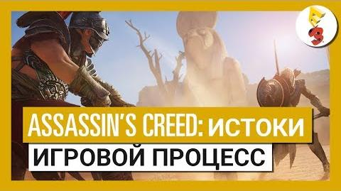 Assassin's Creed Истоки Трейлер E3 2017 - Игровой процесс
