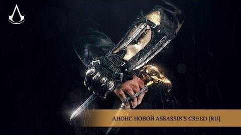 Анонс Assassin's Creed Victory