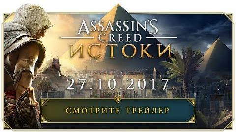 Assassin's Creed Истоки E3 2017 - Первый трейлер