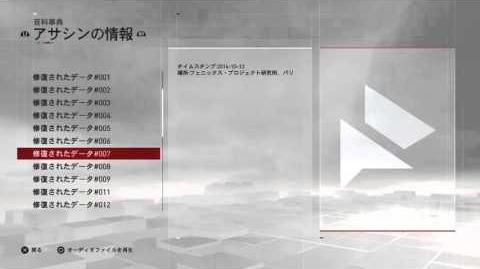 Assassin's Creed® Syndicate 修復されたデータNo007