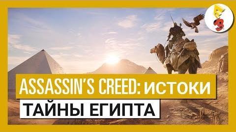 Assassin's Creed Истоки Трейлер Е3 2017 - Тайны Египта