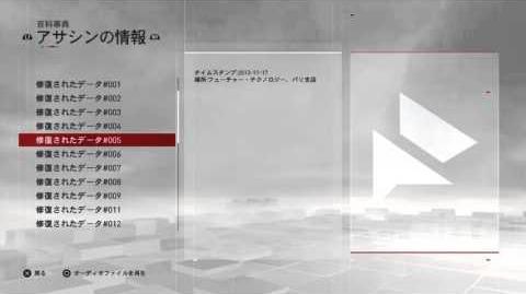 Assassin's Creed® Syndicate 修復されたデータNo005