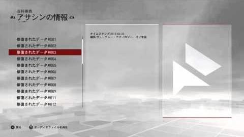 Assassin's Creed® Syndicate 修復されたデータNo003