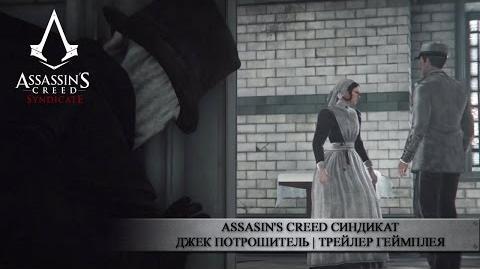 Assasin's Creed Синдикат - Джек Потрошитель Трейлер геймплея