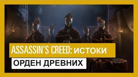 Assassin's Creed Истоки Орден Древних - трейлер игрового процесса
