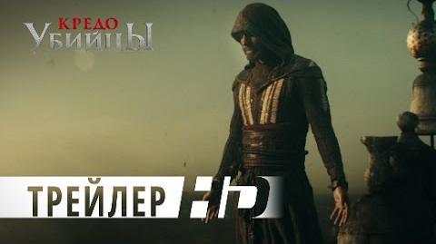 Кредо убийцы - Официальный трейлер 2