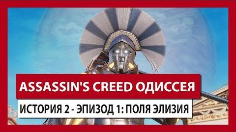 ASSASSIN'S CREED ОДИССЕЯ- ИСТОРИЯ 2 - ЭПИЗОД 1- ПОЛЯ ЭЛИЗИЯ