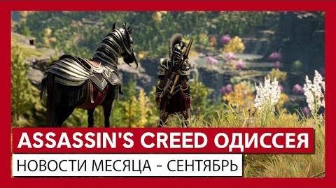 ASSASSIN'S CREED ОДИССЕЯ- НОВОСТИ МЕСЯЦА - СЕНТЯБРЬ
