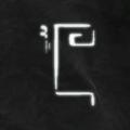 ACU Nostradamus Symbol 16.png
