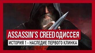 ASSASSIN'S CREED ОДИССЕЯ- ИСТОРИЯ 1 - НАСЛЕДИЕ ПЕРВОГО КЛИНКА