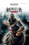 AC Revelations simplified chinese cover