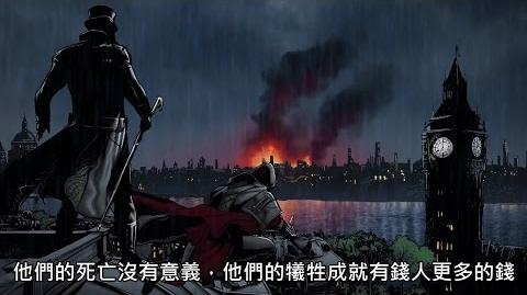 Assassin's Creed Syndicate《刺客教條:梟雄》F. Gary Gray's The Syndicate 動畫短篇 中文字幕 - Ubisoft SEA