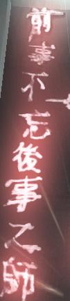 Chinesiche Zeichen