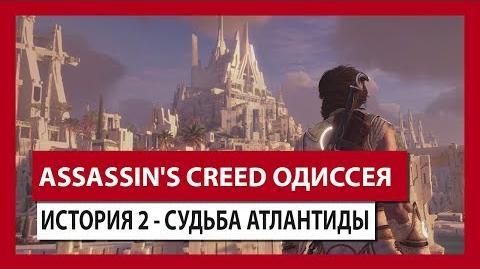 ASSASSIN'S CREED ОДИССЕЯ- ИСТОРИЯ 2 - СУДЬБА АТЛАНТИДЫ