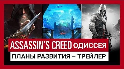 ASSASSIN'S CREED ОДИССЕЯ ПЛАНЫ РАЗВИТИЯ И SEASON PASS – ТРЕЙЛЕР