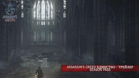 Assassin's Creed Единство - трейлер Season Pass RU