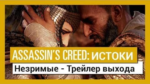 Assassin's Creed Истоки Незримые - Трейлер выхода