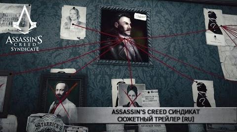 Assassin's Creed Синдикат – Сюжетный трейлер RU