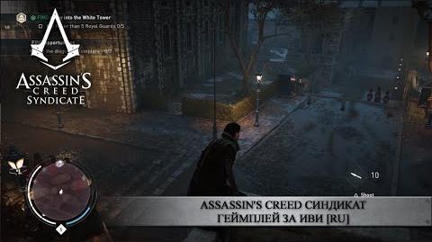 Assassin's Creed Синдикат - Геймплей за Иви RU